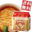 『送料無料』東洋水産 マルちゃん正麺 醤油味(中太麺) 5食パック×6個入り (インスタントラーメン)