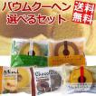 送料無料 タイヨーフーズ 選べるバウムクーヘン 計24個セット (12個×2種) (バームクーヘン)