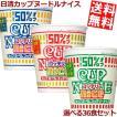 『送料無料』日清 カップヌードルライト&ナイス 選べる36食セット (12食×3ケース)
