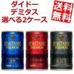 送料無料 ダイドー デミタスコーヒー 選べる2ケース 計60本(30本×2ケース) デミタスコーヒー デミタスブラック デミタス微糖