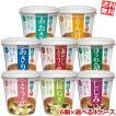 送料無料 マルコメ 料亭の味シリーズ 選べるセット 計24個 (6個×4箱) (カップみそ汁 味噌汁)