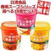 『送料無料』日清 春雨スープシリーズ 選べる18食セット (6個入×3ケース)