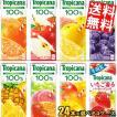 送料無料 キリン トロピカーナ100%ジュース 250ml紙パック 選べる96本 (24本×4ケース)