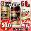 送料無料 UCC 缶コーヒー185g缶 選べる2ケース 60本(30本×2ケース)  (ブレンド) (微糖) (カフェオレ)