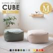 【ビーズクッション専用カバー】 『mochimochi』 もちもちシリーズ キューブMサイズ専用カバー 【日本製】 洗い替え 洗える 替えカバー ウォッシャブル