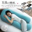 ビーズクッション 人をダメにする クッション U字だきまくら 送料無料 日本製 マイクロビーズ 一人暮らし ワンルーム U字抱きまくら 妊婦 横向き寝  ラッピング