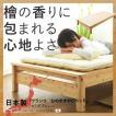 エムールの日本製家具 日本製フランコ ひのきすのこベッド セミダブルサイズ 木製 天然木 ヒノキ無垢材 すのこ スノコベッド 敷き布団  【送料無料】