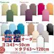 別注サイズオーダー 20色 枕カバー タテ43〜50×ヨコ63〜120cm