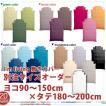 別注サイズオーダー 20色 敷き布団カバー ヨコ90〜150×タテ180〜200cm