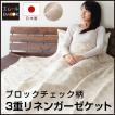 リネン ガーゼケット シングル 高級 麻 3重ガーゼ 3枚重ねガーゼ 日本製 linen【送料無料】  エムール