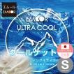 ウルトラクール クールケット シングルサイズ 約150×200cm 夏 冷感 涼感 ひんやりケット ひんやりクールケット 温度調節 送料無料 日本製 エムール