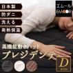 モイスケア 敷きパッド/ダブル 吸湿発熱 防ダニ 日本製