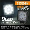 LED フォグランプ 作業灯 12V 24V兼用 27W ワークライト バックフォグ 重機 リフト ユンボ 除雪機 積載車 大型トラック トラック用品