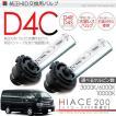 ハイエース 200系 パーツ D4C HIDバルブ (3000K/4300K/6000K/8000K/10000K) 電装パーツ