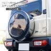 ジムニーJB64/JB23/JB74/JB43 シエラ 背面 タイヤカバー 盗難防止ロック付 ステンレス タイヤカバー 175/80/R16 195/80/R15 カスタム アクセサリー 外装パーツ