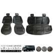 ハイエース 200系 シートカバー SGL用 ブラック 1台分セット 皮シート レザーシートカバー 標準/ワイド 内装パーツ