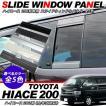 ハイエース 200系 パーツ サイドパネル サイドモール ウィンドウ ガーニッシュ ウィンドウパネル カバー 全5色 DX/SGL 標準/ワイド 外装パーツ