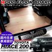 ハイエース 200系 パーツ フロアボード 木製 フロアマット ラゲッジボード 荷室 SGL 標準用 1型 2型 3型前期 内装パーツ