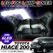 ハイエース 200系 3型前期 LED フォグランプ LEDデイライト フォグカバー ブラック ベンツ212W風 カスタム 外装パーツ