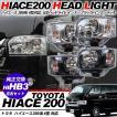 ハイエース 200系 4型 5型 パーツ LEDヘッドライト インナーブラック/メッキタイプ 標準/ワイド DX/SGL 対応 H4タイプ 純正交換品 外装パーツ