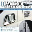 ハイエース 200系 メッキ パーツ  ドアノブカバー ドアプロテクター インナードアノブカバー 3点セット