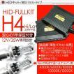 HIDキット H4  35W 薄型バラスト HID ヘッドライト Hi/Lo切換 4300k 6000k 8000k 10000k 12000k 3000K