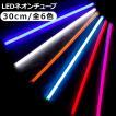 LED テープライト シリコンチューブライト 30cm 2本セット 全5色 デイライト アイライン ポジションランプ LEDチューブ DIY カスタムパーツ