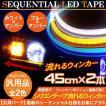 シーケンシャル ウィンカー 流れる 2色点灯 45cm LED テープライト シリコンチューブライト 高品質 防水 2本セット 全2色 デイライト アイライン カスタムパーツ