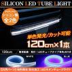 LED テープライト シリコンチューブライト 120cm 1本 単色 ホワイト デイライト アイライン ポジションランプ LEDチューブ DIY カスタムパーツ