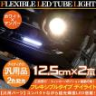 LEDテープライト LED デイライト ホワイト/アンバー 2...