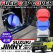 新型 ジムニー JB64W/JB74W系 ガゾリンキャップ ガソリンコック フューエルキャップカバー 給油口 キャップ カバー アクセサリー カスタム 外装パーツ