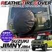 新型 ジムニーJB64/JB23 背面 タイヤカバー 16インチ 高品質PVCレザー タイヤカバー 175/80/R16 カスタム アクセサリー 外装パーツ