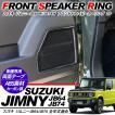 新型 ジムニー JB64W/JB74W専用 フロント ドアスピーカーパネル サイドドアパネル インテリアパネル ガーニッシュ アクセサリー カスタム 内装パーツ