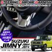 新型 ジムニー JB64W/JB74W専用 ステアリング ガーニッシュ ハンドル ステアリング パネル カバー インテリアパネル アクセサリー カスタム 内装パーツ