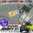 新型 ジムニー JB64W/JB74W専用 サイドマーカーリング サイドリム マーカーリング カバー ガーニッシュ 全2色 アクセサリー カスタム 外装パーツ