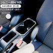 新型 ジムニー JB64W/JB74W専用 ドリンクホルダーカバー パネル カップホルダー カバー インテリアパネル 全2色 アクセサリー カスタム 内装パーツ