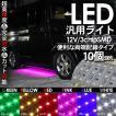 LED 汎用ライト 間接照明 / ルームランプ / スポットライト / ネオン管 / アンダースポット デイライト 全6色 防水 カット可能