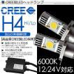 LED ヘッドライト H4 コンバージョンキット/CREE製 H4 Hi/Lo切替 12V/24V対応