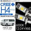 ハイエース 200系 LED ヘッドライト コンバージョンキット/CREE製 H4 Hi/Lo切替