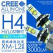 LED ヘッドライト H4 一体型/オールインワン CREE製 LED 3000LM/6000K 70w級の明るさ 12/24V兼用 H4 Hi/Lo切替