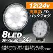 LED バックフォグ 作業灯 12V 24V兼用 24W 8灯 フォグランプ ワークライト フォークリフト 重機 ユンボ 除雪機 大型トラック トラック用品