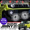 新型 ジムニー JB64W/JB74W 専用 フォグランプ LED イカリング付 純正交換 フォグ フォグライト バルブ付き LED/HID適合 保証付き 外装パーツ