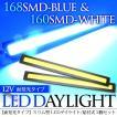 LED デイライト 超高輝度 面発光 SMD 168灯/ブルー 160灯/ホワイト 貼付タイプ 汎用 カスタム パーツ