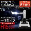 H16 HIDキット オールインワン/超小型バラスト 35W/6000K  プリウス/アクア フォグランプ用