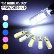 T10 LEDバルブ 3chip PVC製 樹脂バルブ 2個セット 全5...