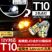 T10 LEDバルブ ポジション球 ウインカーキット 2色点灯 ホワイト/オレンジ LEDポジション球 ウィンカー バルブ 汎用 DIY 電装パーツ