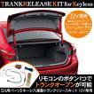 キーレス連動 トランクリリースキット 自動 トランクリリース 純正オプション風 電装 DIYパーツ