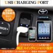 USBポート 車内増設 トヨタ 汎用 カスタム パーツ iphone スマホ 車内充電 2ポート 純正ホールカバー