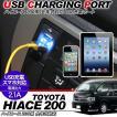 ハイエース200系 パーツ USBポート 車内増設 カスタム パーツ スマホ 車内充電2ポート 純正 スイッチホールカバー 全年式対応 DX/SGL 内装パーツ