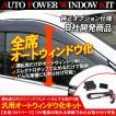 汎用 パワーウインドウオート化キット 全車種対応 オートウインドウユニット ウインドウオート 説明書付 12V 電装 DIYパーツ